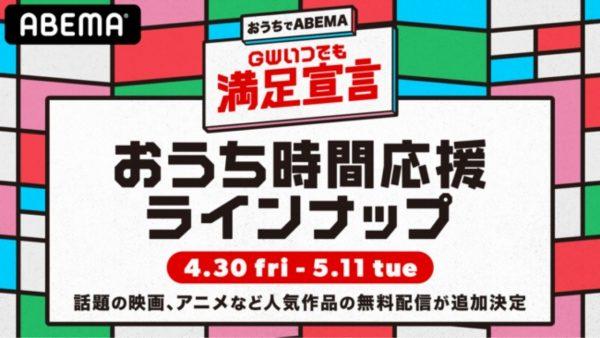 【5月6日まで】ABEMA、GW限定で「賭ケグルイ」「リゼロ」など映画、アニメを無料配信