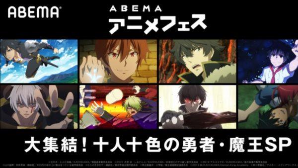 ABEMA、「はたらく魔王さま!」など勇者・魔王登場アニメを無料配信
