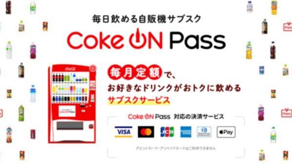 コカ・コーラのCoke ON、毎日飲める自販機サブスク開始へ