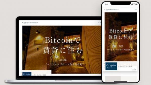 ビットコイン決済で賃貸物件に住める「CryptoResidence」