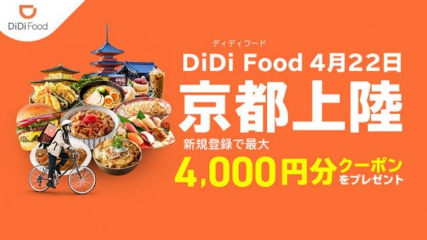 DiDi Food、京都でサービス開始へ。新規登録で最大4,000円オフに