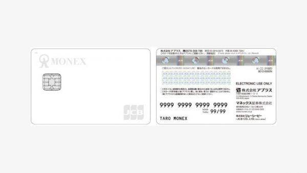 マネックスカード、新規申込みで最大3%還元。10月31日まで