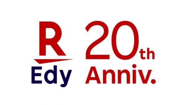 楽天Edy、2021年でサービス開始20周年。最大100万ポイント山分け