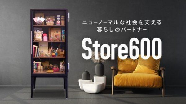 マンションで日用品、食材、おもちゃなどを無人販売「Store600」