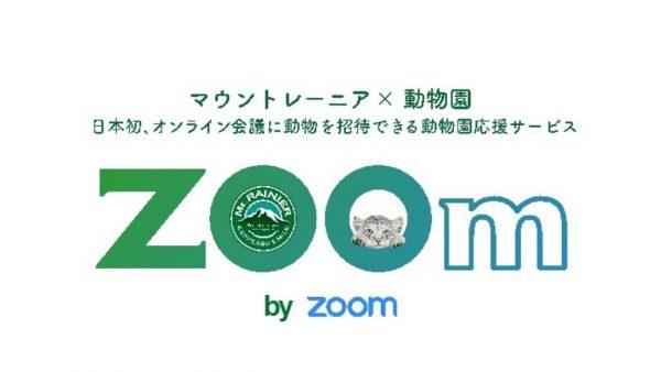 日本初。動物園の動物たちと一緒にオンライン会議「ZOOm」