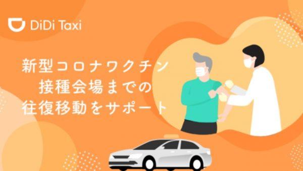 DiDi、ワクチン接種会場までのタクシー往復移動が3,000円オフに