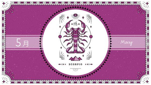 2021年5月の12星座占い【蠍(さそり)座】BITDAYS horoscope