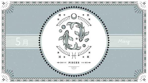 2021年5月の12星座占い【魚(うお)座】BITDAYS horoscope