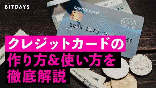 クレジットカードの作り方、使い方を徹底解説【動画】