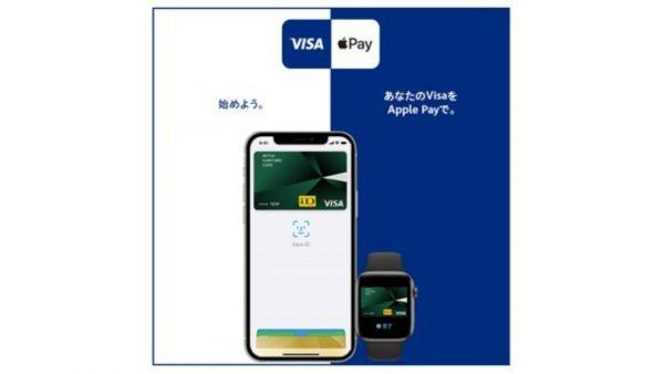 【6月30日まで】三井住友カード、Visaのタッチ決済利用で15%還元。Apple Pay限定