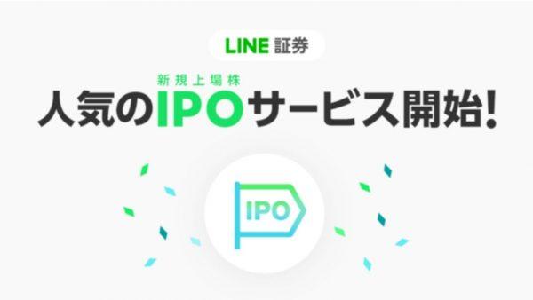 LINE証券、IPOサービス提供開始。野村證券と協業
