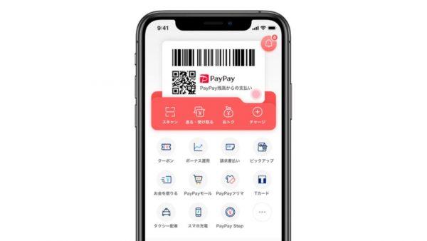 PayPay、アプリのホーム画面がアップデート。Android版より先行提供