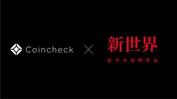 Coincheck、紀里谷和明率いるKIRIYA PICTURESとNFT事業で連携