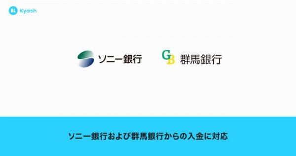 Kyashがソニー銀行、群馬銀行との連携開始記念でポイント500円分プレゼント