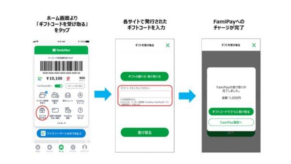 FamiPay、ポイントサイトで貯めたポイントから交換可能に