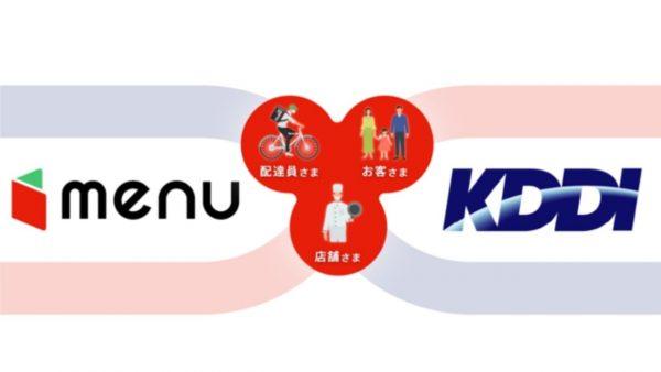 フードデリバリーmenuとKDDIが提携。au PAY導入へ