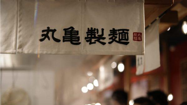 【本日開始】dポイント、丸亀製麺で3倍に。対象商品注文で50ポイントも
