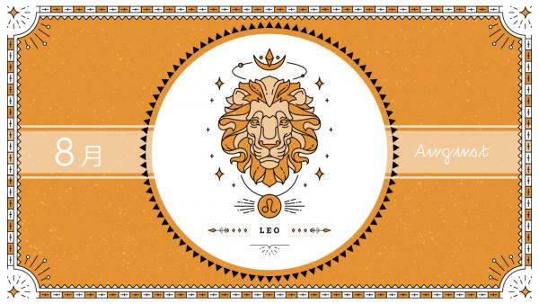 2021年8月の12星座占い【獅子(しし)座】BITDAYS horoscope