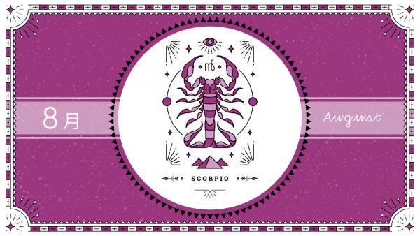 2021年8月の12星座占い【蠍(さそり)座】BITDAYS horoscope