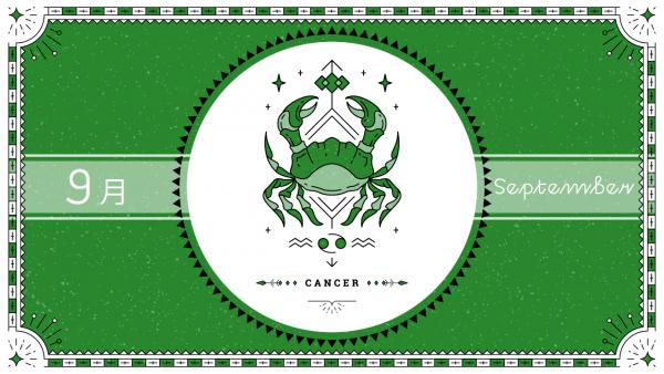 2021年9月の12星座占い【蟹(かに)座】BITDAYS horoscope