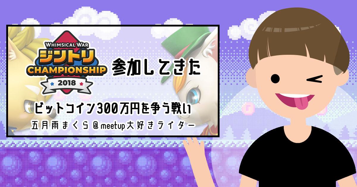 【イベントレポート】ビットコイン300万円を争う戦い