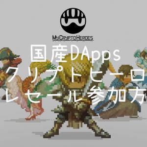 国産DApps「My Crypto Heroes(マイクリプトヒーローズ)」とは?