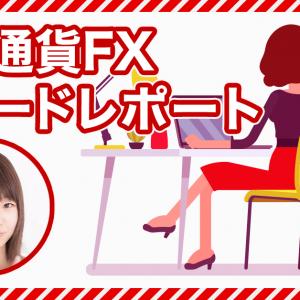 仮想通貨女子がFXトレードに挑戦!第11回実績報告