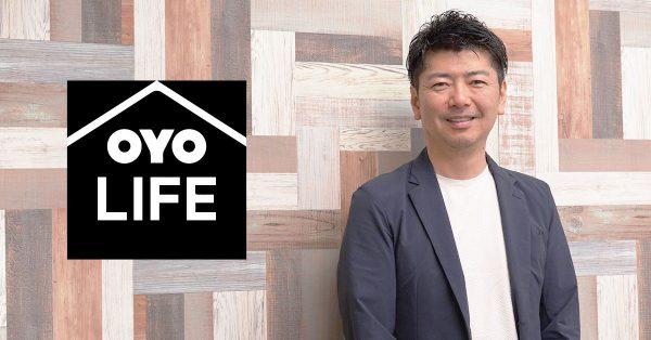 【スマホひとつで旅するように暮らす】アパートメントサービス「OYO LIFE」代表 勝瀬 博則氏インタビュー