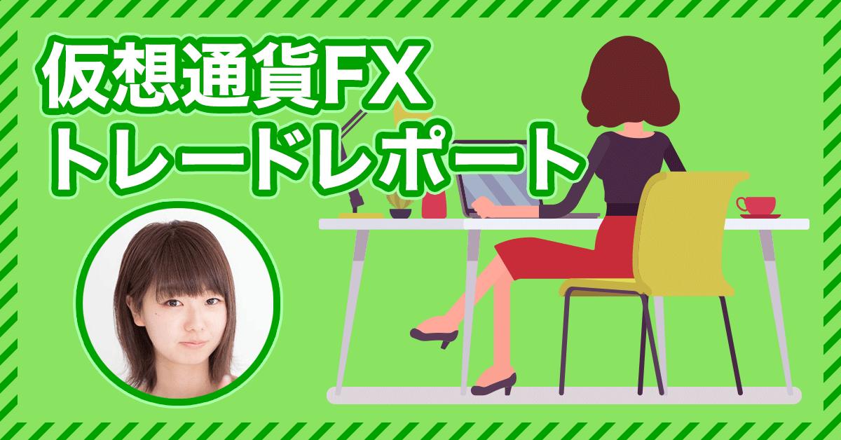 仮想通貨女子がFXトレードに挑戦!第3回実績報告