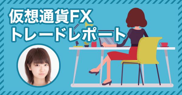 仮想通貨女子がFXトレードに挑戦!第2回実績報告