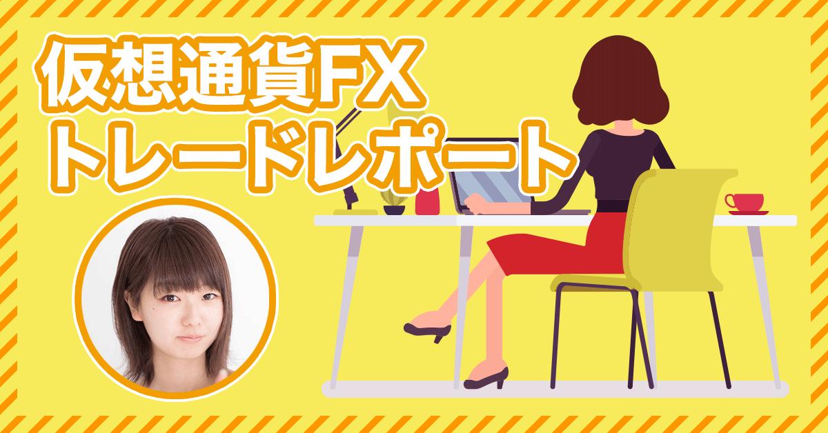 仮想通貨女子がFXトレードに挑戦!第6回実績報告