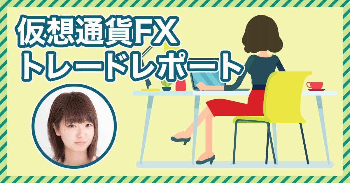仮想通貨女子がFXトレードに挑戦!第9回実績報告
