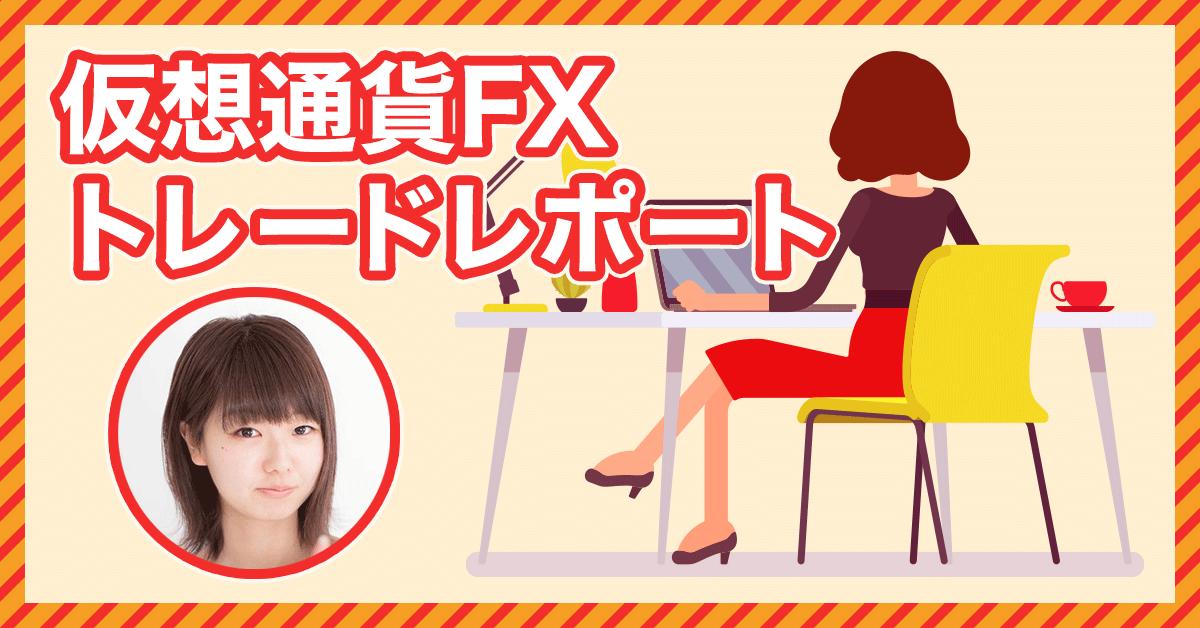 仮想通貨女子がFXトレードに挑戦!第8回実績報告