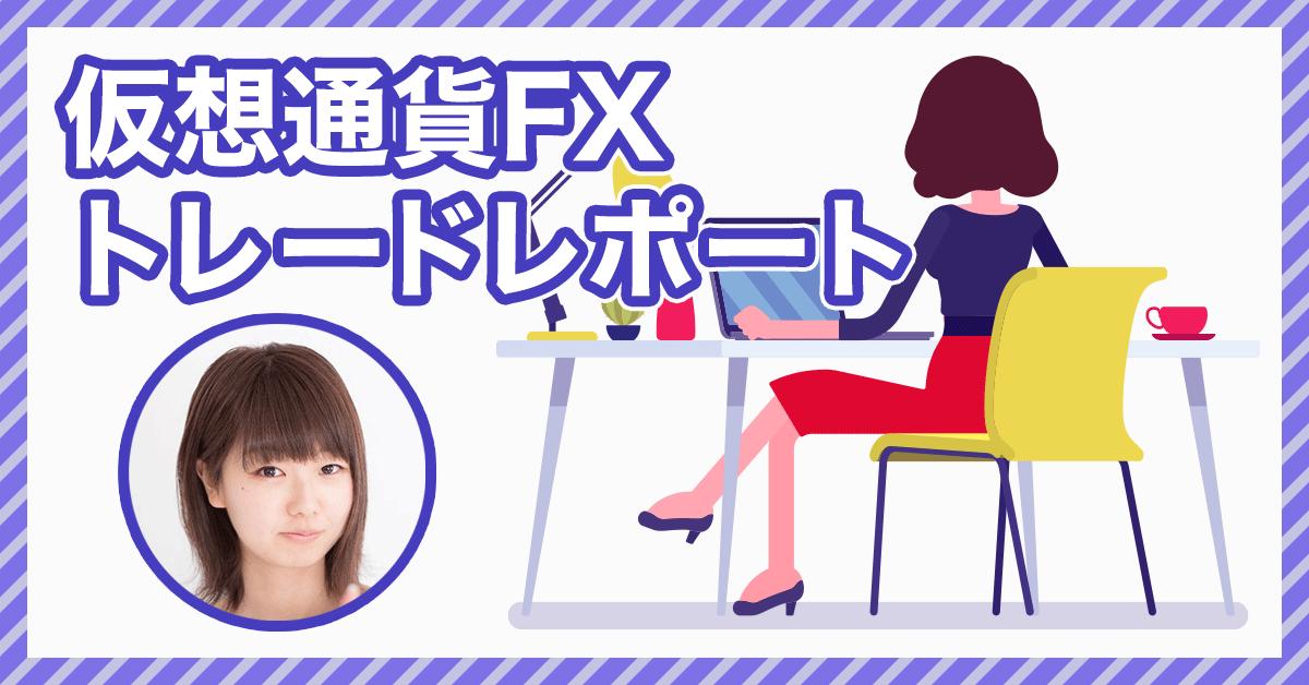 仮想通貨女子がFXトレードに挑戦!第10回実績報告