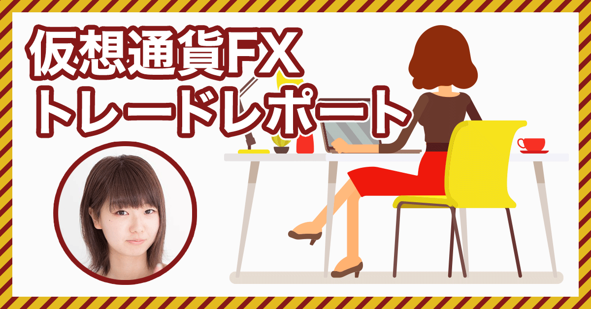 仮想通貨女子がFXトレードに挑戦!第12回実績報告