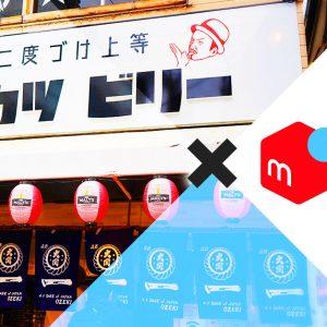 スマホ決済メルペイ加盟店導入レポート 高円寺『串カツ ビリー』