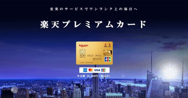楽天プレミアムカードの付帯保険の内容、詳細は?