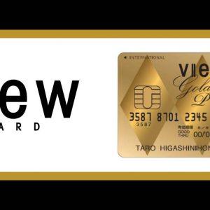 ビューゴールドプラスカードならラウンジが使えるメリットも!年会費やキャンペーンは?