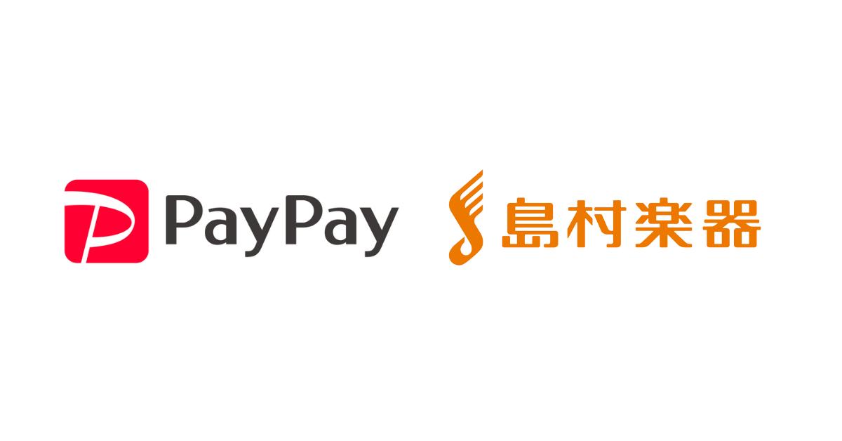スマホ決済「PayPay」、総合楽器店「島村楽器」で利用可能に